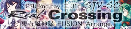 SJV-SC『Real Crossing』のサイトはこちら